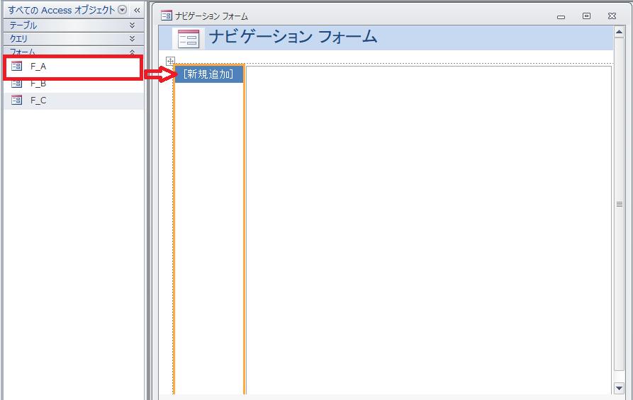 MicrosoftAccess ナビゲーションフォーム
