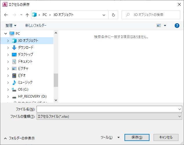 Accessの画面